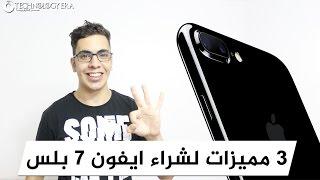 3 مميزات تجعلك تشتري ايفون 7 بلس - iPhone 7 plus