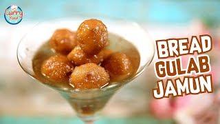 Bread Gulab Jamun Recipe | Instant Gulab Jamun | How To Make Gulab Jamun From Bread | Bhumika