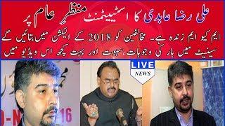Syed Ali Raza Abidi Shared Secret of MQM Senate || Live News HD