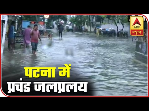 Patna Submerged Due To Heavy Rain, Water Enters NMCH Hospital Premise | ABP News
