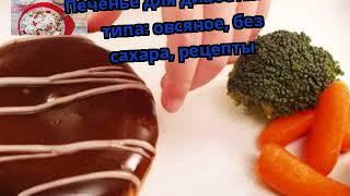 Печенье для диабетиков 2 типа: овсяное, без сахара, рецепты