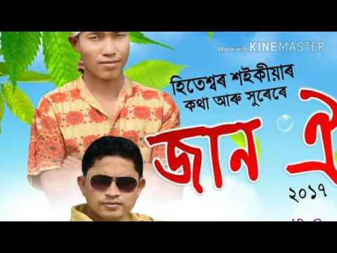 ANJUMONI - 2010 | Assamese Full Movie - YouTube