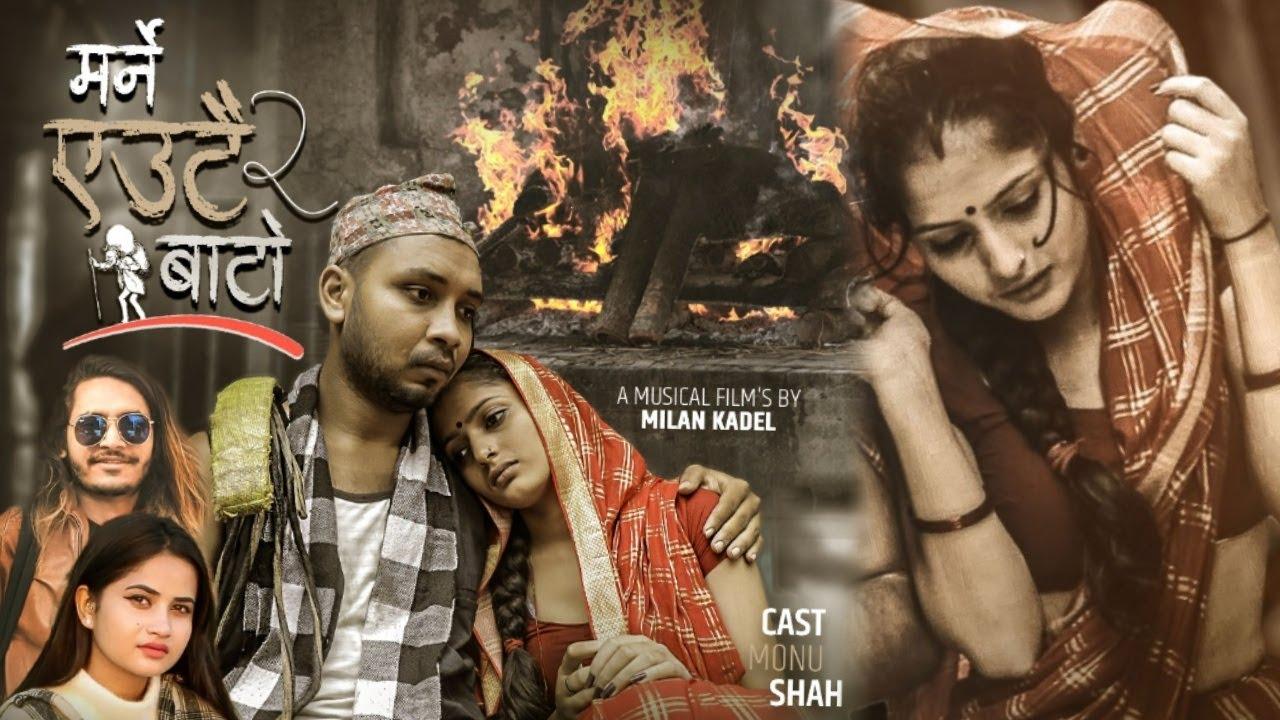 MARNAE AUTAI BATO - 2   New Nepali Song 2021   Eleena Chauha   Milan Kadel   Ft. Monu & Krishala  