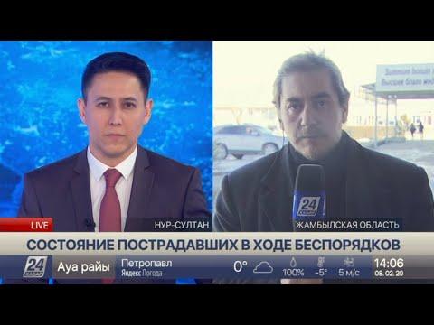 Что известно о состоянии пострадавших в ходе беспорядковв Жамбылской области