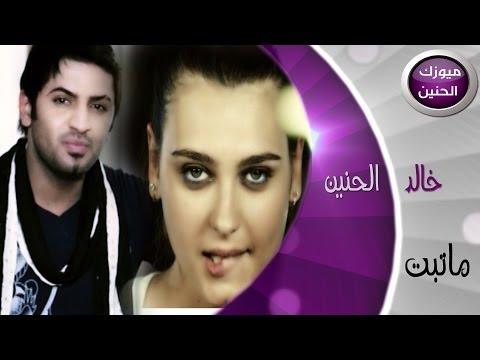 خالد الحنين - ماتبت (فيديو كليب) | 2014