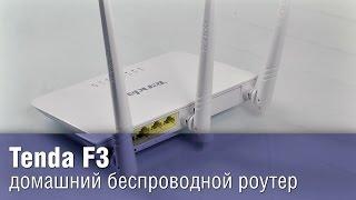 Tenda F3 - домашний беспроводной роутер(Подпишитесь на нас по ссылке! Это важно! https://goo.gl/JF7qBv С точки зрения производительности, устройство вполне..., 2015-10-29T09:13:24.000Z)