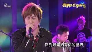 五月天 - 倉頡 Live HD 1080P