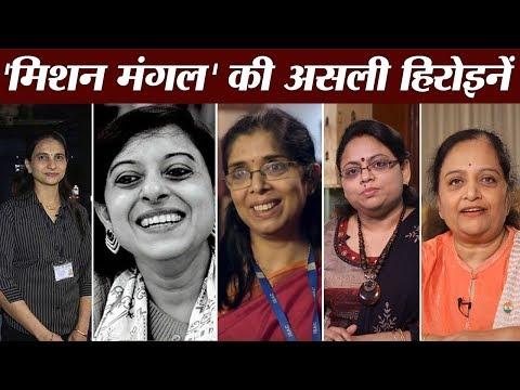 Mission Mangal की हिरोइन्स ने किन महिला Scientist का रोल निभाया है  Akshay Kumar  Mangalyaan Mp3