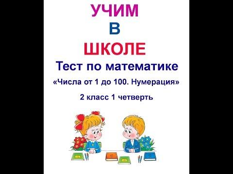 Тест по математике 2 класс 1 четверть Вариант 2