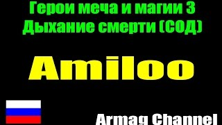 #1. Герои 3. The_ (Темница, Шакти) vs Amiloo (Инферно, Кристиан). Dimond. БО3(1-1)(, 2016-11-11T21:28:40.000Z)