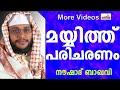 മയ്യത്ത്  പരിചരണം ഇസ്ലാമിൽ...   Latest Muslim Prabhashanam | Noushad Baqavi 2015 video