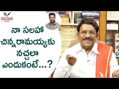 Paruchuri Gopala Krishna About His Advice to Jr NTR | Paruchuri Palukulu