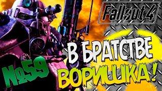 Fallout 4 / Воришка в рядах Братства Стали / Самое полное прохождение !