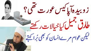 What Mulana Tariq Jameel Said After The Death Of Zubaida Tariq