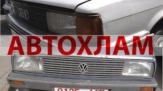 АВТОХЛАМ vs. ПОЛУЖИВАЯ: Audi 90 B2 vs. VW Jetta 2