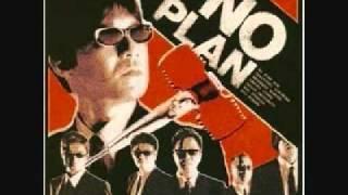 NO PLAN 「内P
