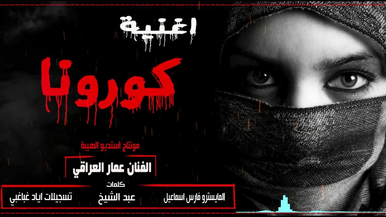 اغنية مرض كورونا - ماريد منك بوسه   الفنان عمار العراقي كورونا 2020