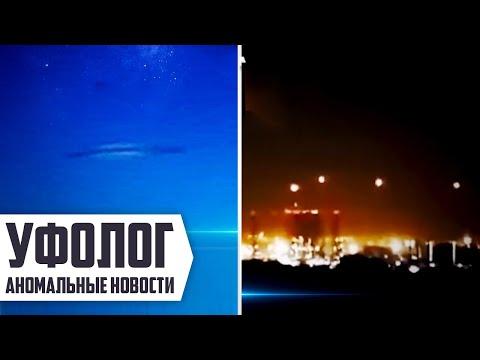 5 Странных Явлений в Небе, Снятые На Камеру (НЛО 2019 Часть 3)