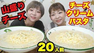 【大食い】チーズ爆盛り!チーズクリームパスタ20人前!業務スーパーさんのパスタシリーズ!【双子】