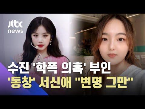 아이들 수진 측, '학폭' 부인 다음 날…'동창' 서신애