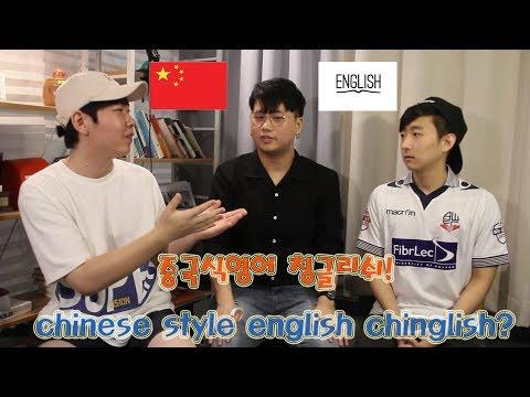 [브아이]중국식영어맞추기!Chinese english chinglish ?