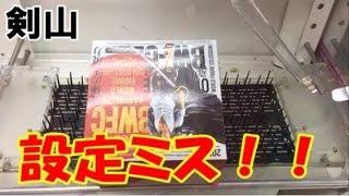 UFOキャッチャー 設定ミス!! ワンピース BWFC シャンクス