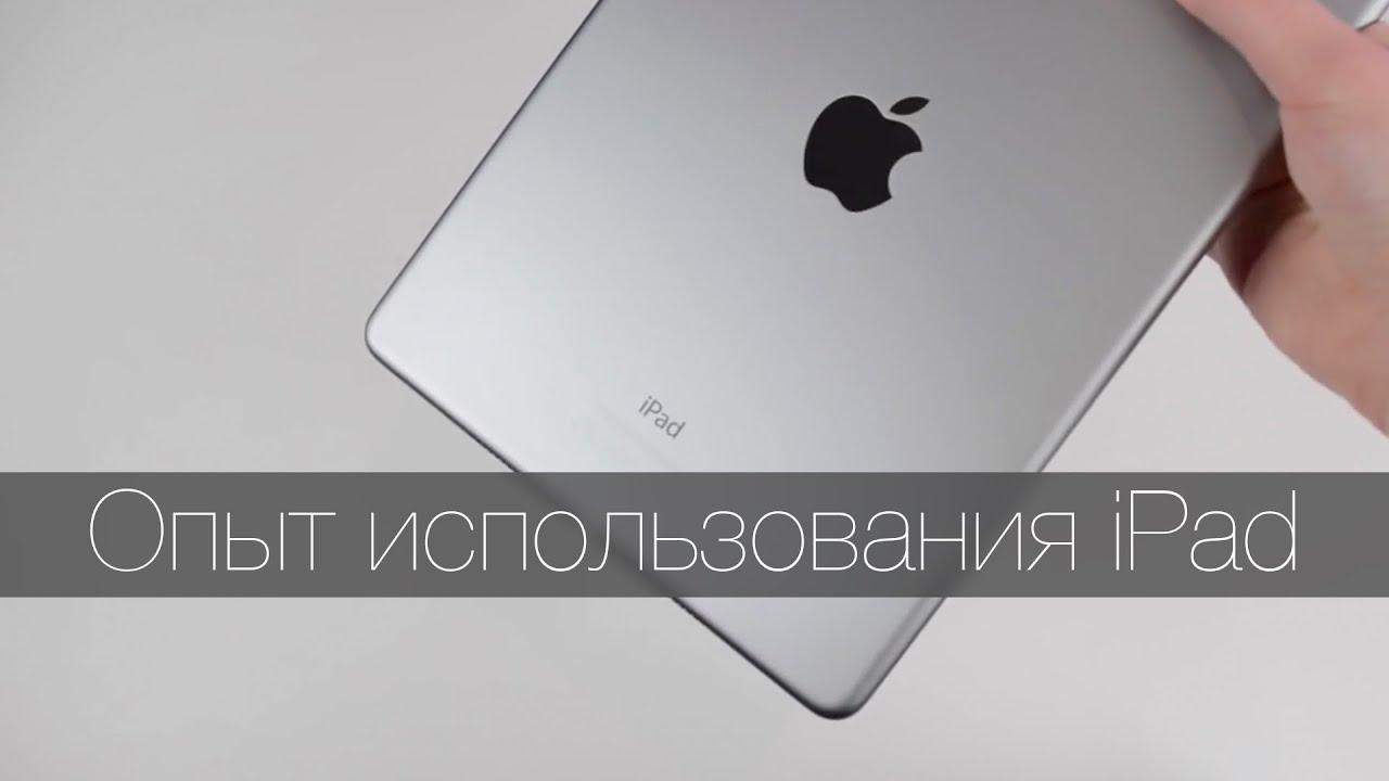 Опыт использования iPad Air 2 | Apple User