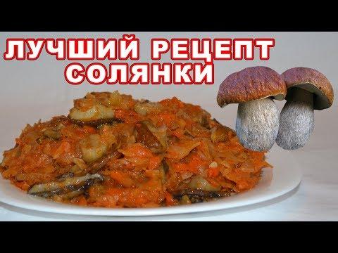 Солянка с грибами ОБАЛДЕННО вкусная. Как приготовить солянку на зиму? Очень простой рецепт.