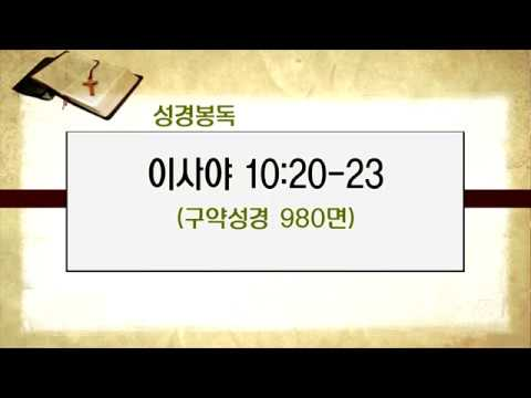 2019 12 01 남은자에게주시는희망 윤인영목사