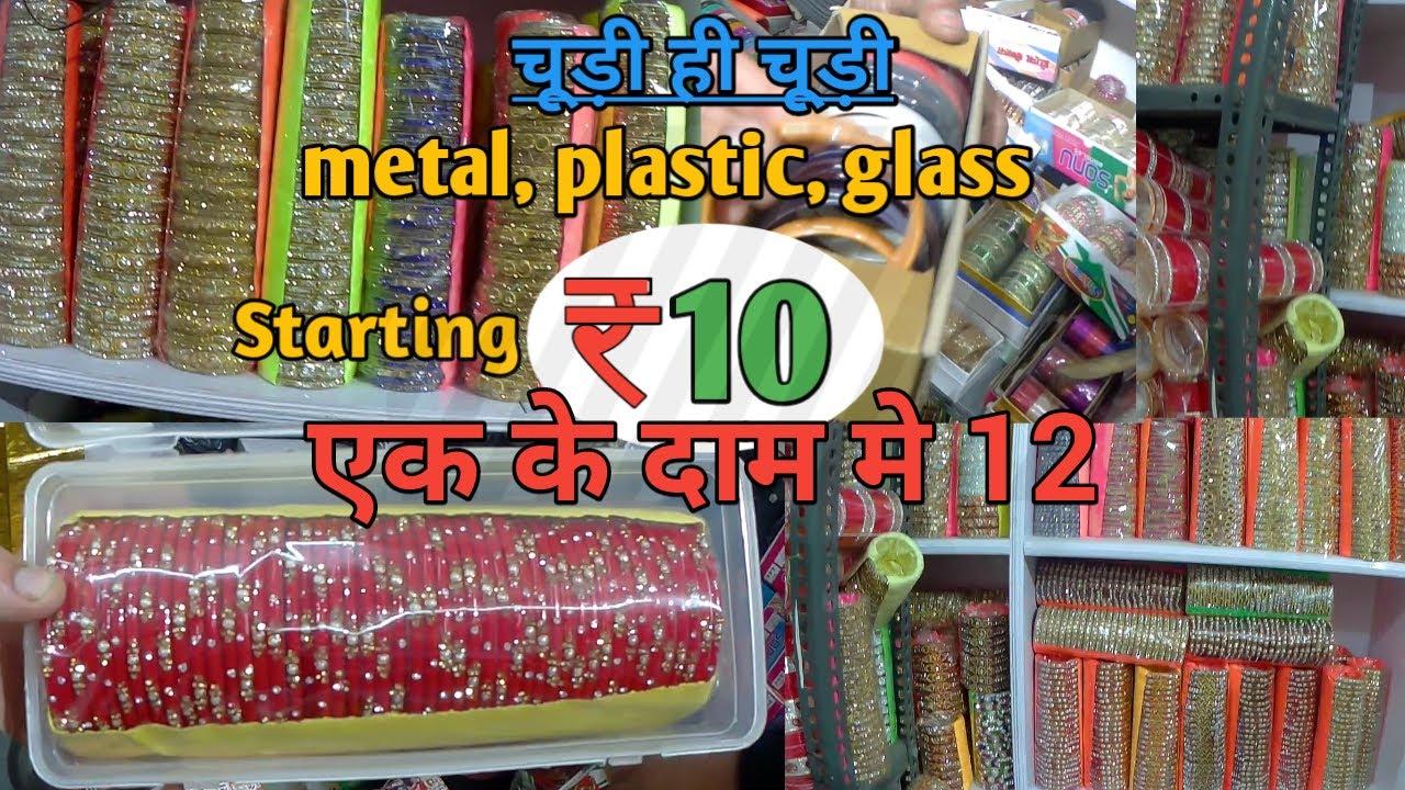 Cheapest bangles/चूड़ी market metal, plastic, glass wholesale sadar bazaar,  Delhi