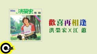 洪榮宏 Hung Jung Hung 江蕙Jody Chiang【歡喜再相逢】Audio Video