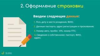 видео Как купить страхование ОСАГО в Тинькофф