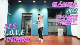 [Tutorial] S.E.S (에스이에스) - LOVE (러브) | Dance Tutorial 안무설명 |…