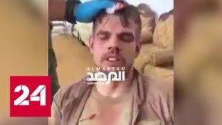 Смотреть видео Силы Хафтара обнародовали видео с захваченным португальским пилотом - Россия 24 онлайн