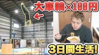 鉄棒の大車輪1回×100円で3日間生活チャレンジ‼