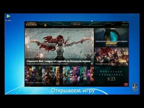видео: league of legends новый клиент как поставить русский язык на любом сервере.