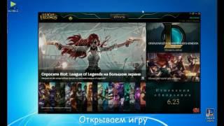 League Of Legends новый клиент как поставить русский язык на любом сервере