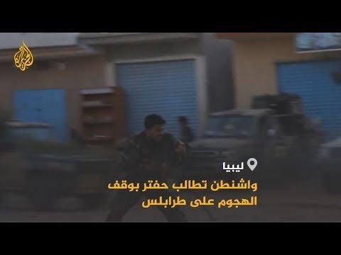 ???? واشنطن تطالب حفتر بوقف الهجوم على طرابلس  - نشر قبل 57 دقيقة