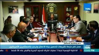 موجز TeN- شركات أمريكية عالمية في مجال صناعة الدواء تعلن رغبتها في زيادة استثماراتها بمصر