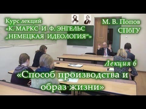 К.Маркс и Ф.Энгельс «Немецкая идеология» (2017). 06. «Способ производства и образ жизни».