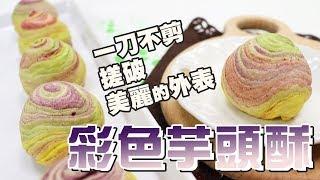 彩色芋頭酥 | 中秋深深系列【WUMAI烘焙小教室】#034