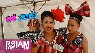 ลูลู่-ลาล่า อาร์ สยาม โชว์เพลง รักครั้งแรด ในงาน Thai Festival 2016 Osaka [Special Clip]
