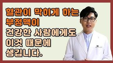 갑자기 혈관이 막히게 하는 부정맥(심방세동)이 건강한 사람에게도 이것 때문에 생길 수 있습니다.