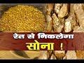 राजस्थान में 11.48 करोड़ टन सोने के भंडार का पता चला...| Found Gold Mine in Rajasthan.