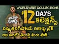 Naa peru surya movie 12 days collections, naa peru surya naa illu india 12 days box office collectio