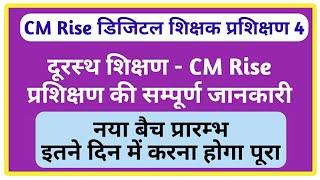शिक्षण सुरक्षा कवज। दूरस्थ शिक्षण प्रशिक्षण कैसे प्राप्त करें।। CM Rise Digital shikshak prashikshan