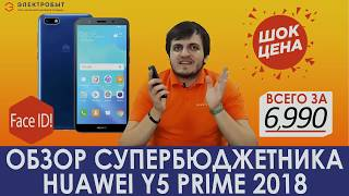 Обзор Huawei Y5 Prime 2018 — СУПЕРБЮДЖЕТНИК - Электробыт