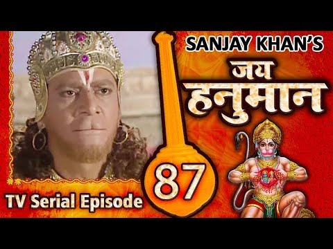 जय हनुमान | Jai Hanuman | Bajrang Bali | Hindi Serial - Full Episode 87