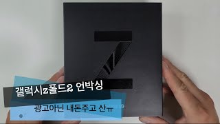 갤럭시 z폴드2 언박싱(feat.삼성 정품 레더케이스)