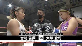 【KNOCK OUT CHAMPIONSHIP.2】1部 第1試合 宮崎若菜vs大塚愛莉